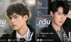 'F4 Thailand' is serving us a different BrightWin