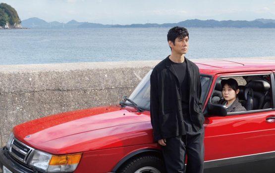This Haruki Murakami adaptation is going to Cannes