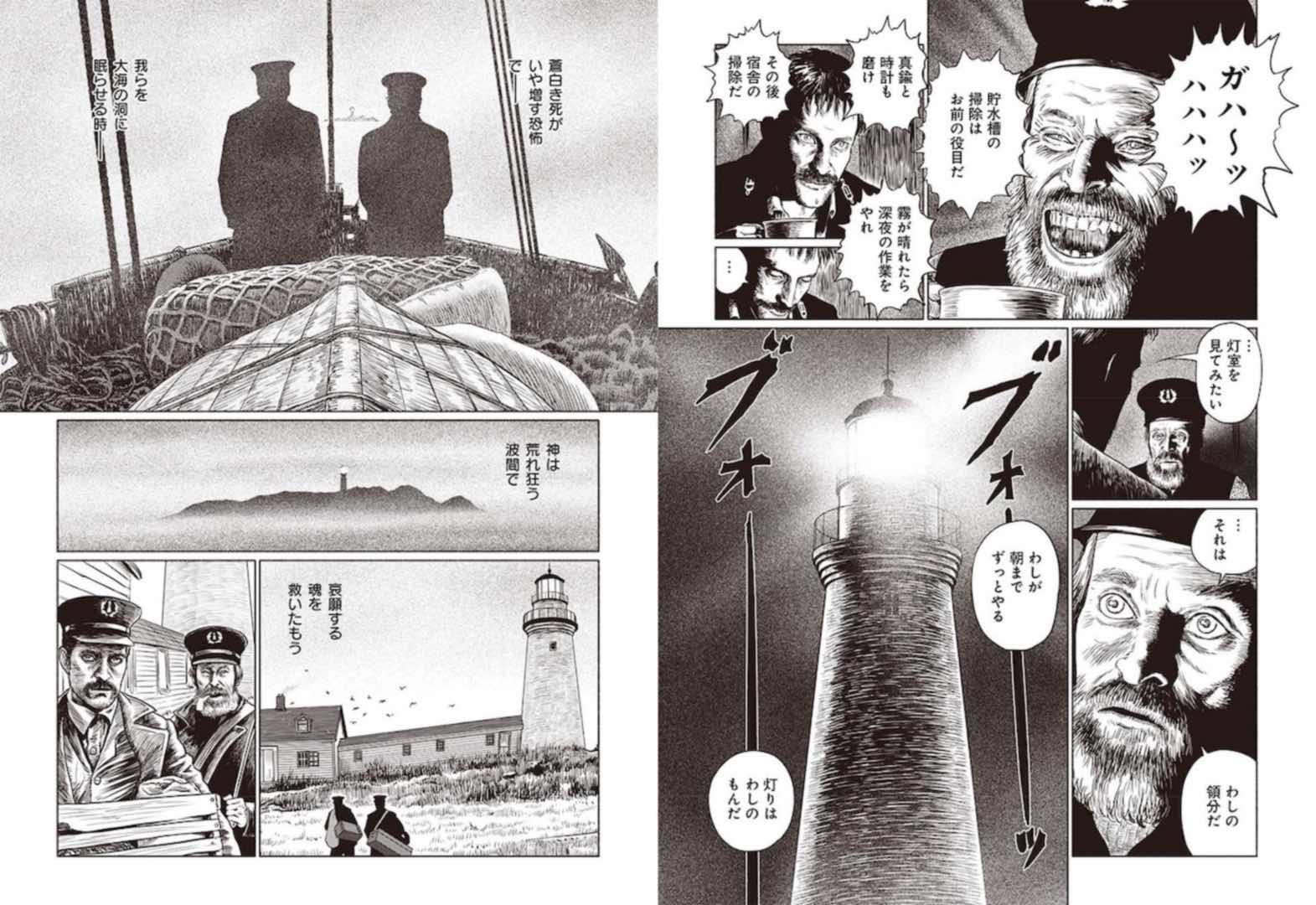 Junji Ito just made A24's 'The Lighthouse' into a manga 2