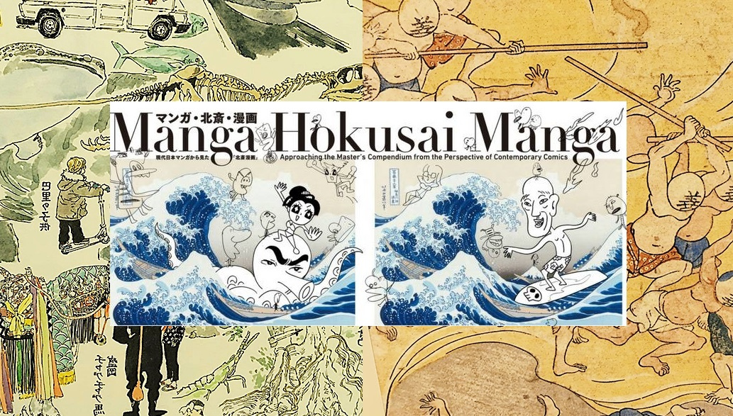 See the work and legacy of the master behind the famous Hokusai wave
